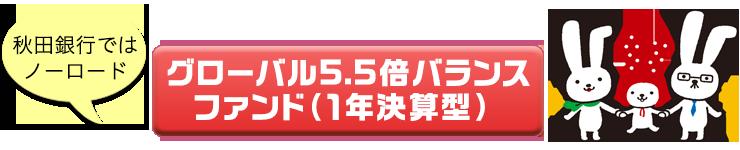 ファンド 倍 グローバル 5.5 バランス