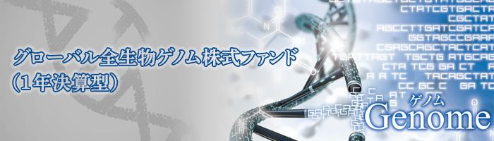 全 株式 ゲノム グローバル ファンド 生物