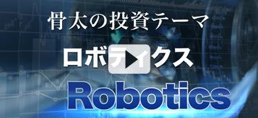 ロボティクス グローバル