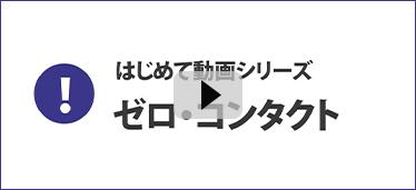 コンタクト 株価 ゼロ